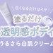 【CandyDoll(キャンディドール)】《ブライトピュアクリーム》4/1〜発売中!透明感あふれる白肌ボディを作りながら紫外線対策も。