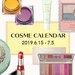 《コスメカレンダー:6/15~7/5》2019夏新作コスメをレビュー付で一挙紹介!<マキアージュ、キャンメイクetc>