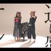 インテグレート 新ファンデ《プロフィニッシュリキッド》のWEB限定動画が9/3〜特設サイトにて公開中!人気お笑い芸人「ガンバレルーヤ」が出演