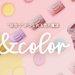 新コスメブランド「アンドカラー(&color)」第1弾アイテム《3inコンパクト リップ&アイズ》10/1〜ロフトにて発売中!自分に似合う色を見つけて。