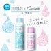 freeplus《フリープラス マイルドシャワー(限定デザイン)》Chocomooイラストボトルが7/1~限定発売!敏感な肌をケアして心を豊かに