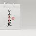 uka(ウカ) 2021限定福袋《徹底的に〇〇しよuka(全6種)》公式通販サイトにて予約受付中!