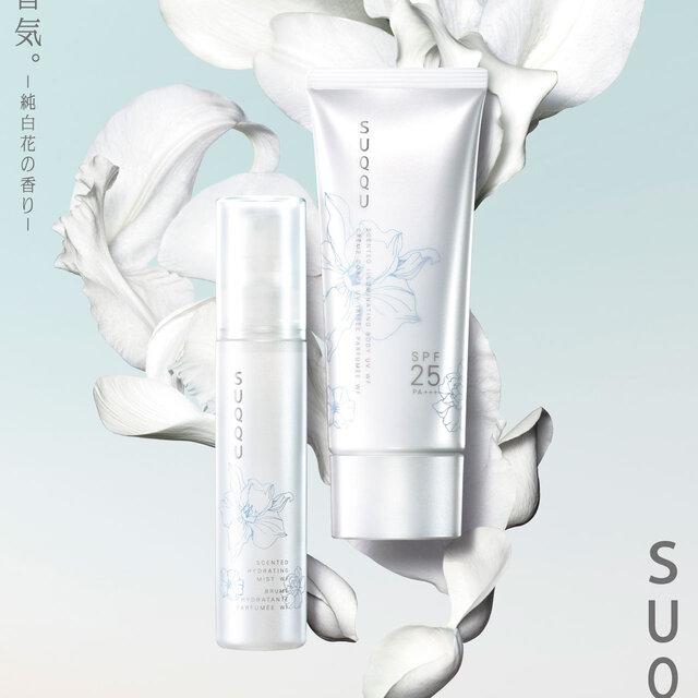 SUQQU(スック)の2021年夏コスメは「純白花の香り」!ミスト化粧水とボディUVが数量限定で登場