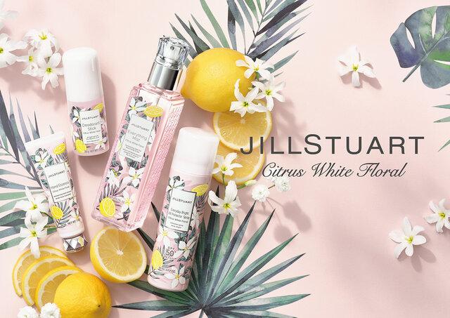 2021夏新作《ジルスチュアート》シトラスホワイトフローラルの香りで夏を快適に楽しむ4つの限定コスメ