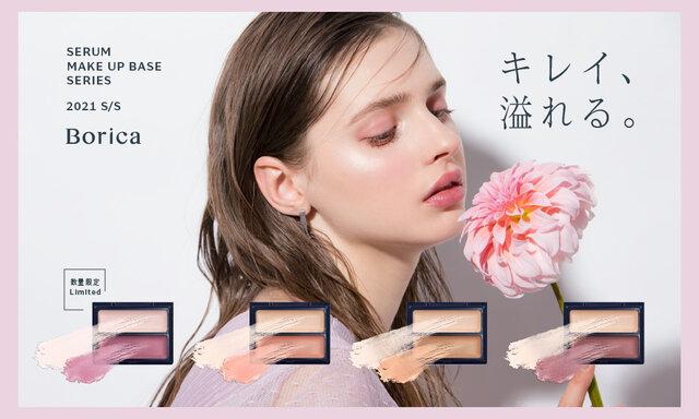 Borica/ボリカ《美容液マスクプライマー・セラムマルチグロウデュオ》を含む人気3品の限定色...