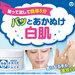 石澤研究所2021夏|塗って5分でくすみオフ!『透明白肌 薬用ホワイトパックN』ミニサイズ登場