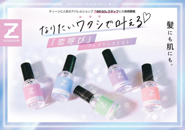 ZUQUUUN Girlsボディ&ヘアミスト|WEGOプロデュースの《恋呼びフレグランス》が新発売!