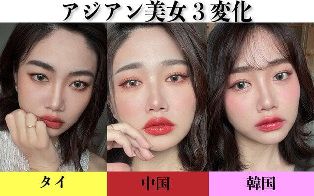 タイ・中国・韓国のアジアンメイク方法を比較!話題のタイメイク=スワイメイクのポイントとは?
