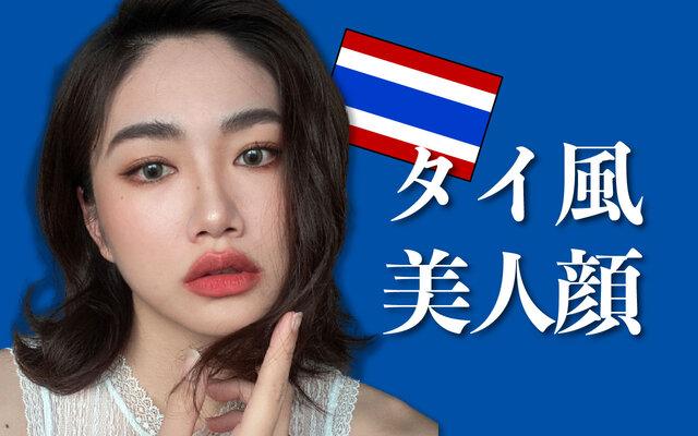 話題のタイメイク=スワイメイク方法を詳しくご紹介!タイ美女風のメイクのポイントとは?