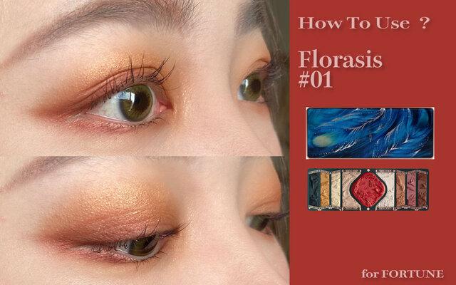 HOWTO 中国コスメ<花西子/Florasis>百鳥朝鳳浮き彫りアイシャドーパレットの使い方