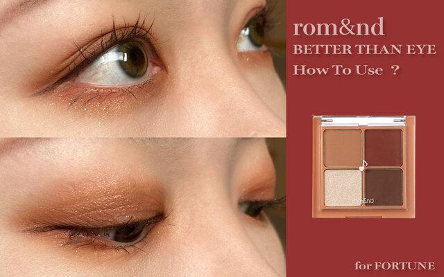 《韓国コスメ》ロムアンド ベターザンアイズ|アイシャドウ塗り方講座♡テラコッタ系カラーで作る大人の瞳