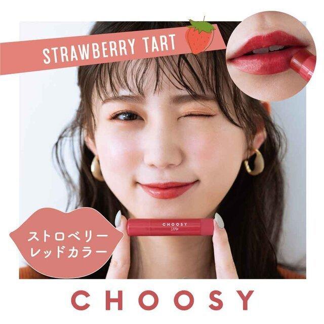 TikToker三原羽衣さんプロデュース!《CHOOSY》『カラーケアリップクリーム』で血色美な唇に