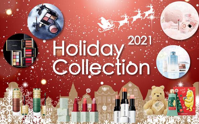 《2021年クリスマスコフレ特集》ホリデー限定コスメの最新情報を随時解禁!最新情報追記