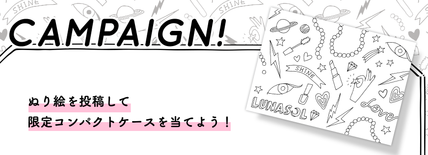 ルナソル×「WALNUT」限定コンパクトが当たる!キャンペーン