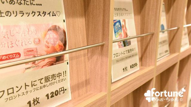 <フロント写真(アメニティ・雑誌棚)>