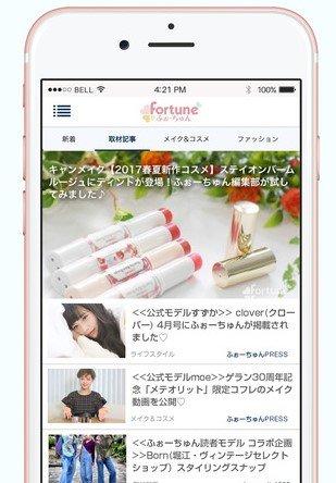 ふぉーちゅん アプリ