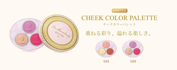 チークカラーパレット 2種