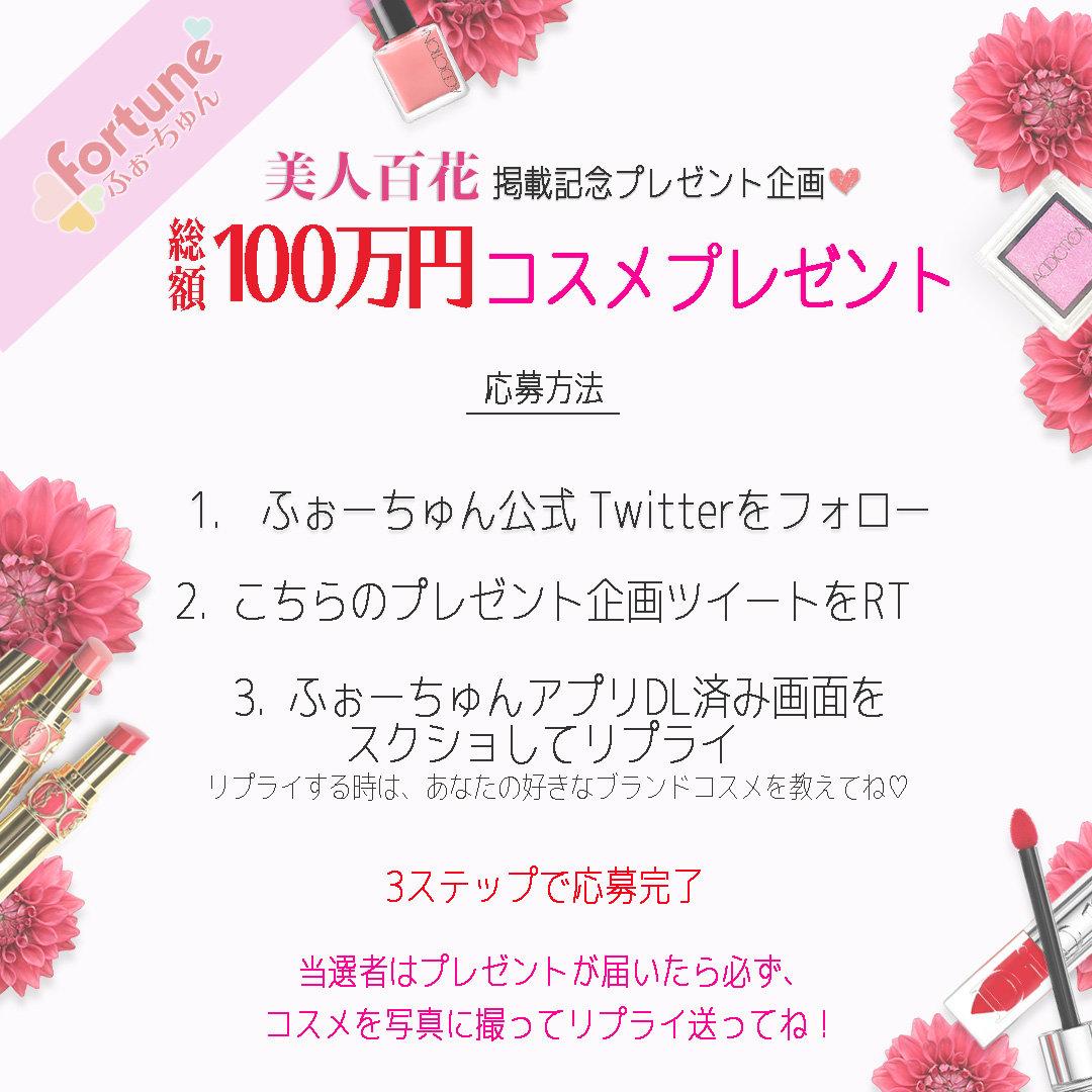 ふぉーちゅんコスメプレゼント企画応募Twitter