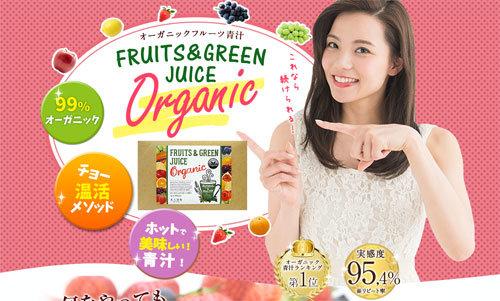 オーガニックフルーツ青汁の公式画像
