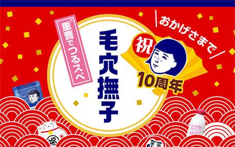 毛穴ケア 【毛穴撫子】10周年