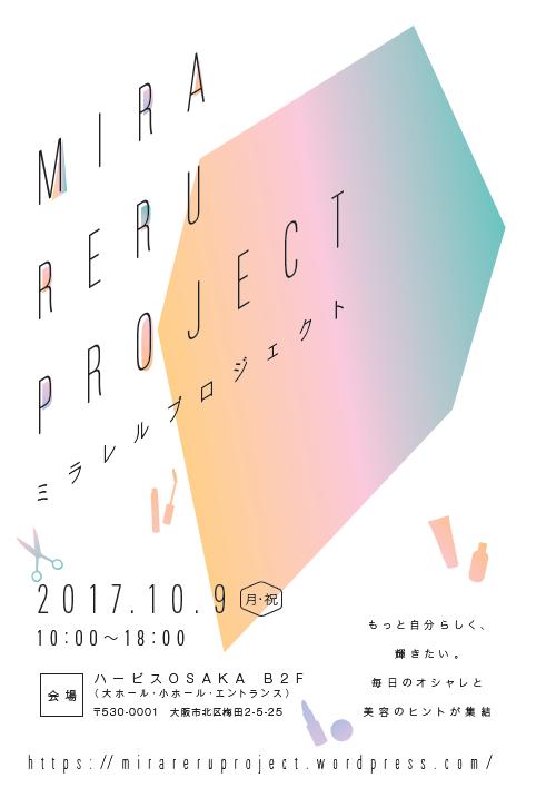 MIRARERU PROJECT2017