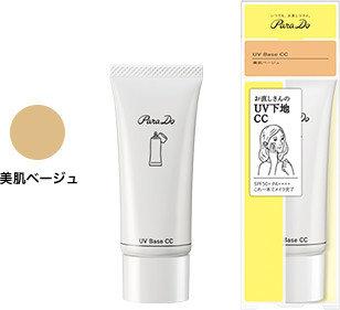 パラドゥ UV下地CC 972円