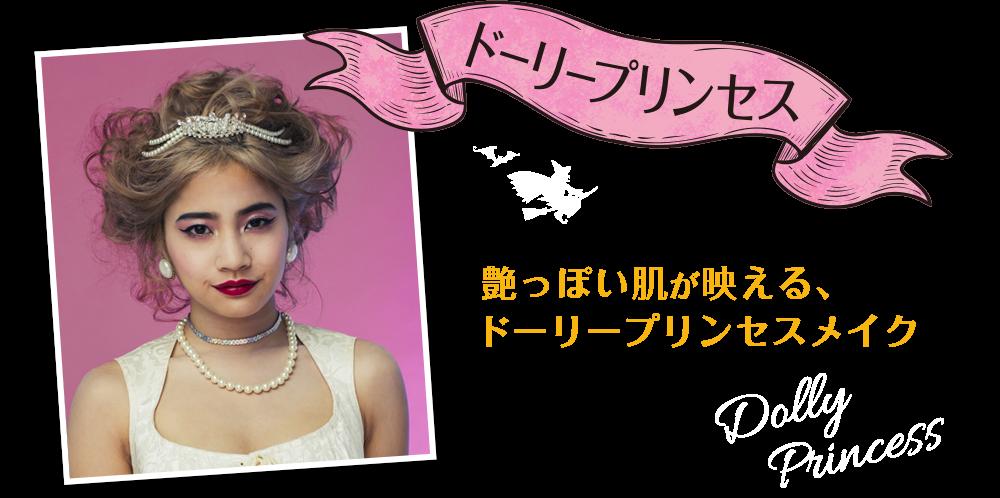 プリンセスメイクのイメージ