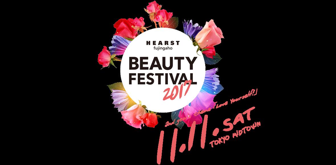 ハースト・ビューティ・フェスティバル 2017