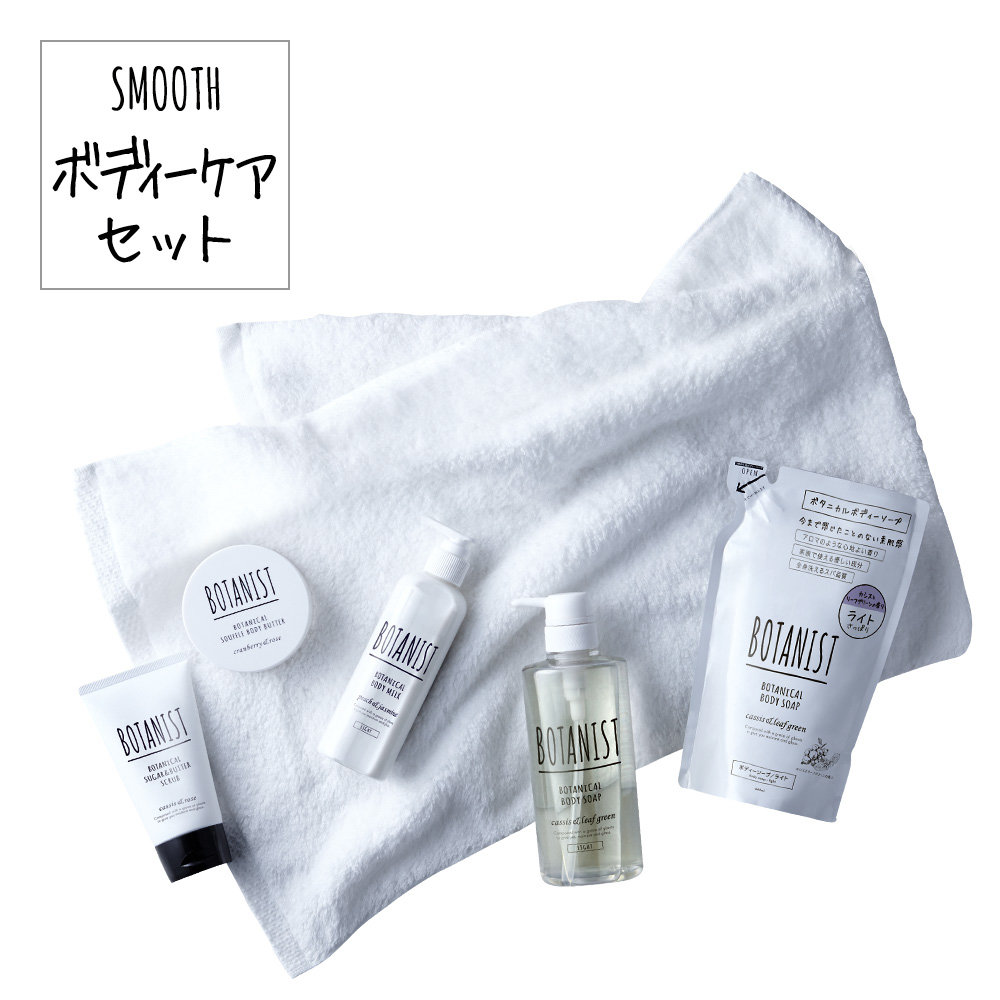 SMOOTH ボディーケアセット