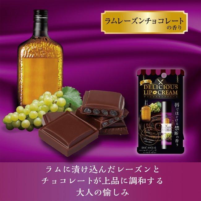 ラムレーズンチョコレートの香り