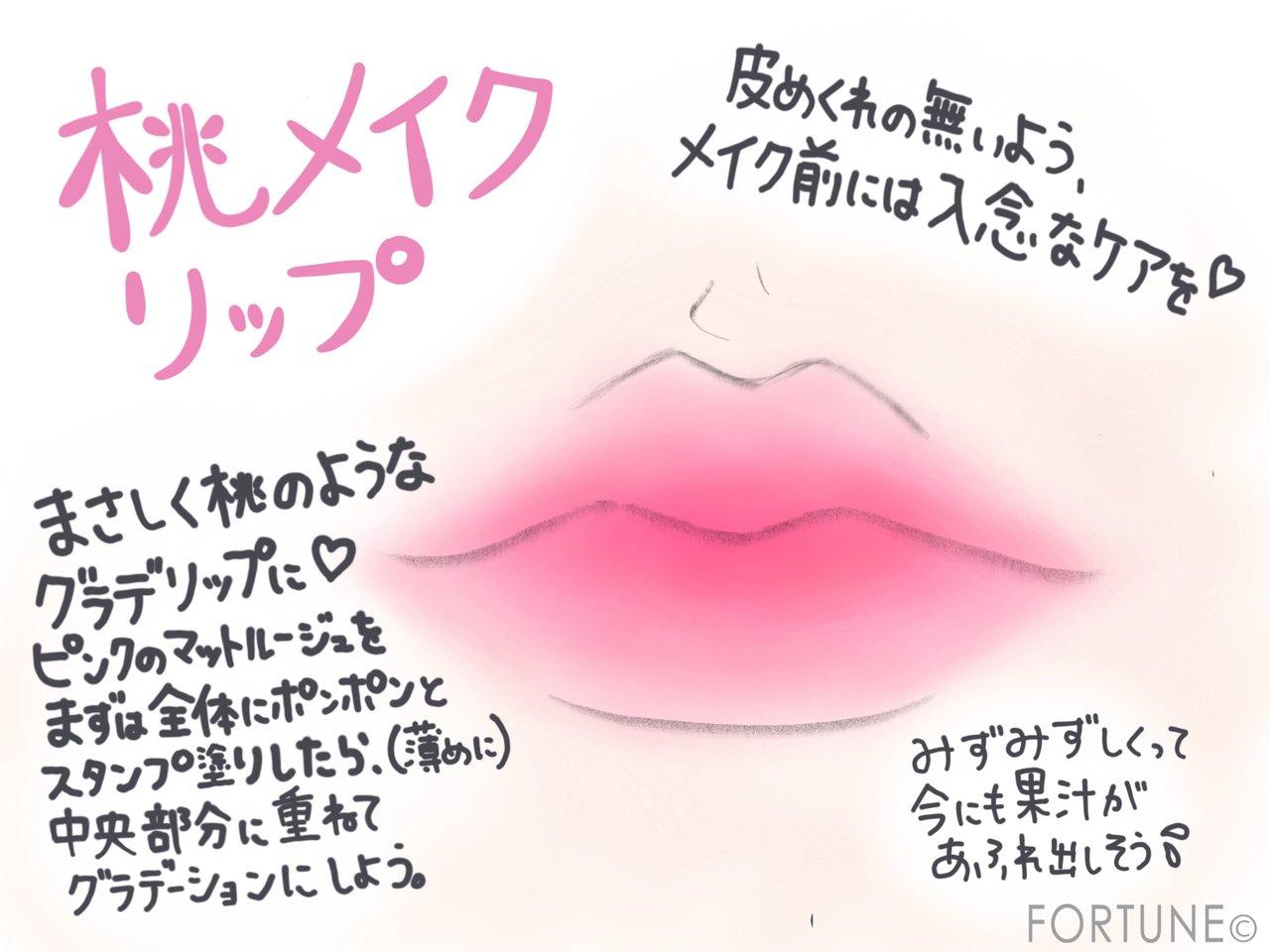 2018 トレンドメイク ピンク 桃メイク ウサギメイク モテ