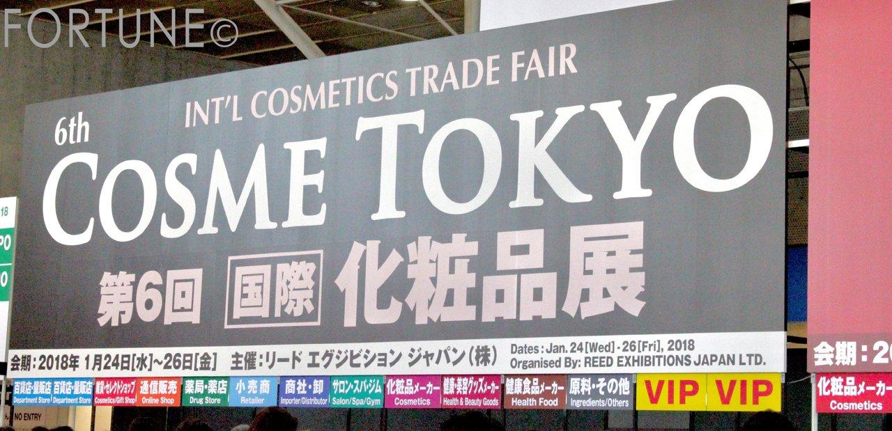 国際 化粧品展 COSME TOKYO 新作 コスメ 最新 2018