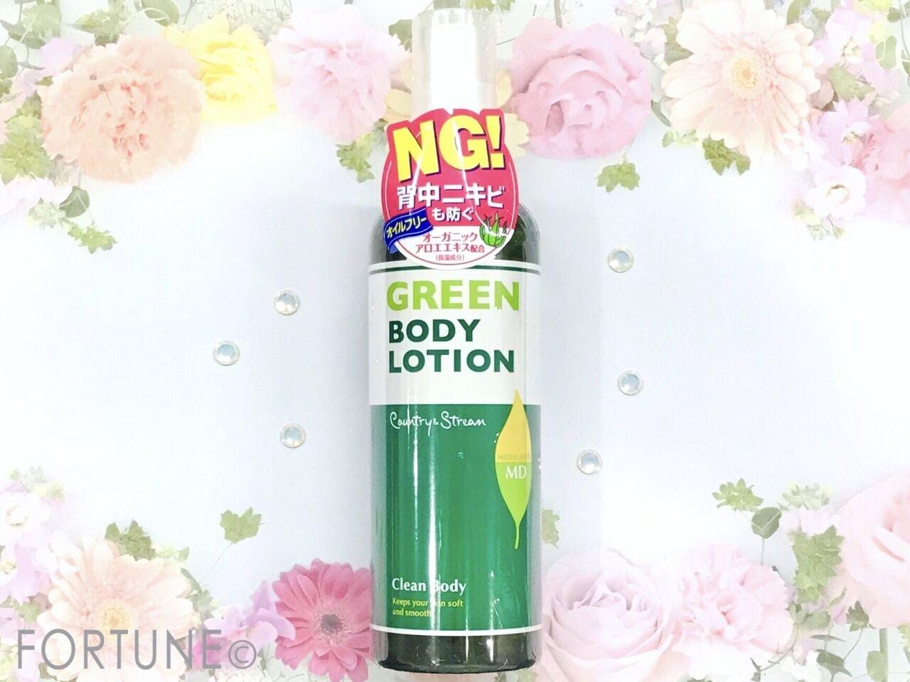カントリー&ストリーム 薬用グリーンボディローション(ボディ用化粧水)