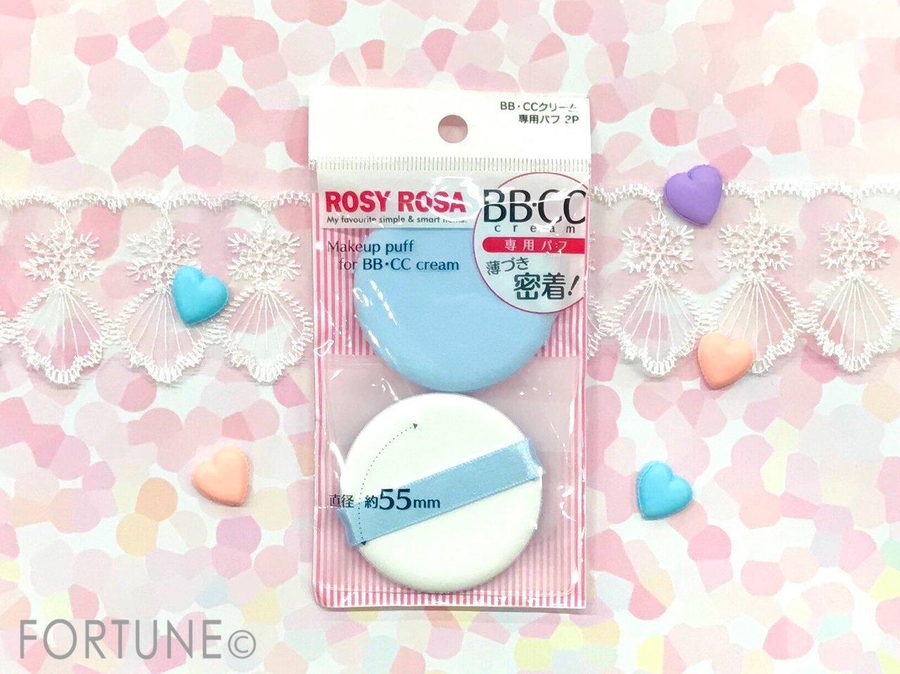 ロージーローザ BB・CCクリーム専用パフ 2P