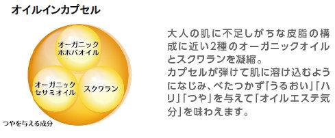 アクアレーベル スペシャルジェルクリームA(オイルイン)