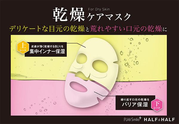ピュアスマイルプラス ハーフ&ハーフマスク 乾燥ケアマスク