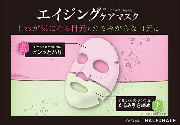 ピュアスマイルプラス ハーフ&ハーフマスク エイジングケアマスク