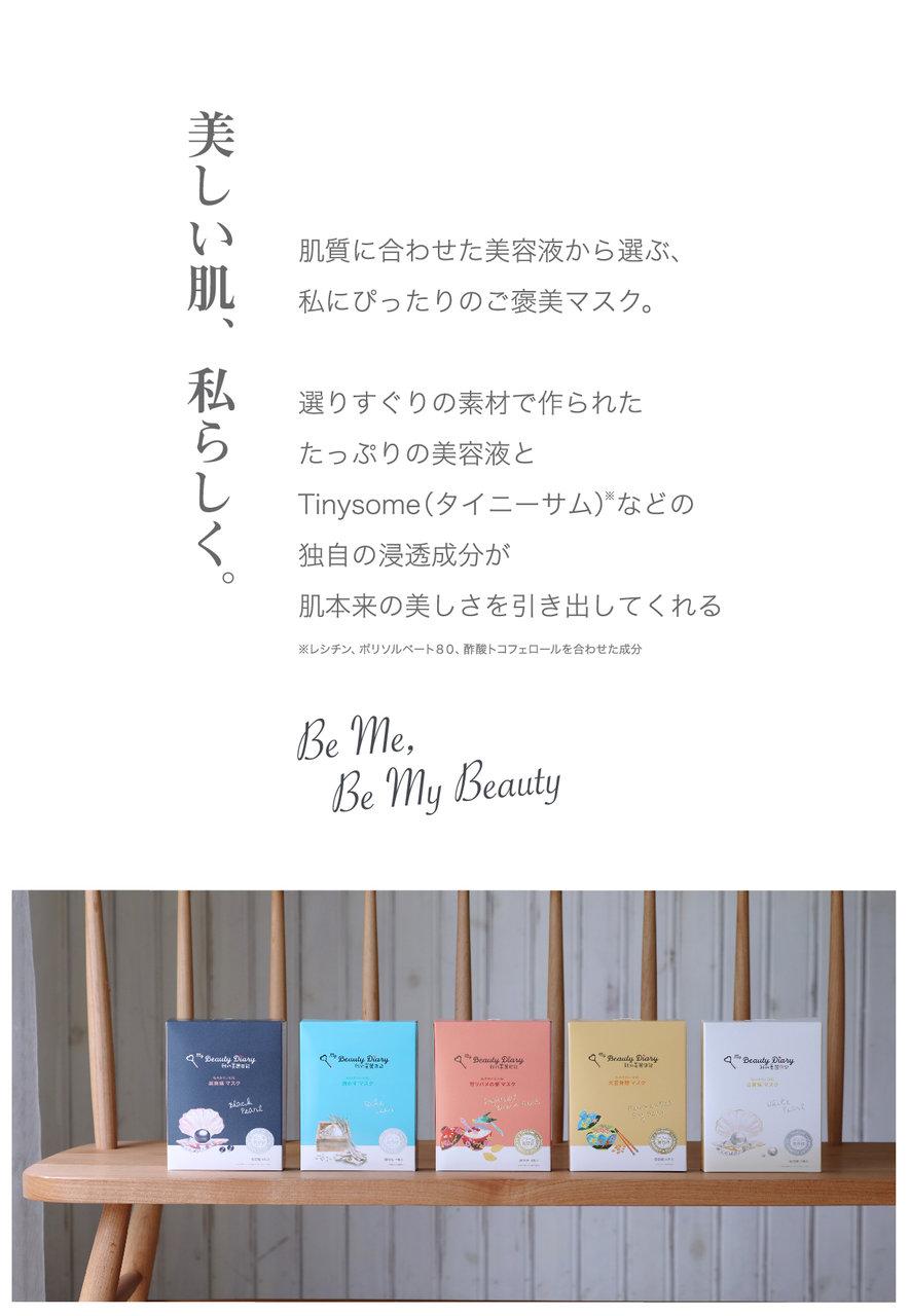 我的美麗日記(私のきれい日記)ナチュラルキーラインシリーズ