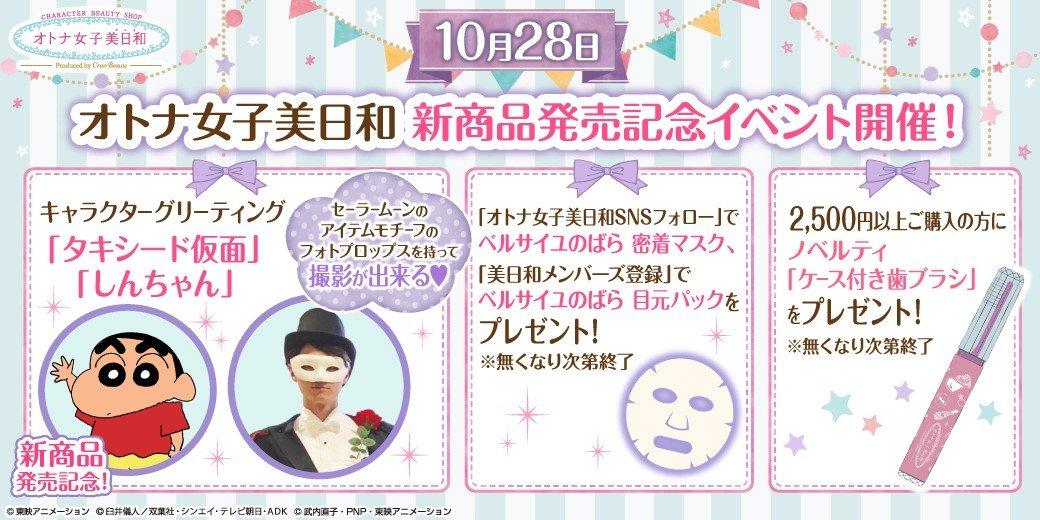 オトナ女子美日和 新商品発売記念イベント開催