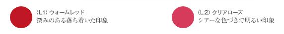 トリートメント リップスティック PV アクセーヌ 2018 限定色