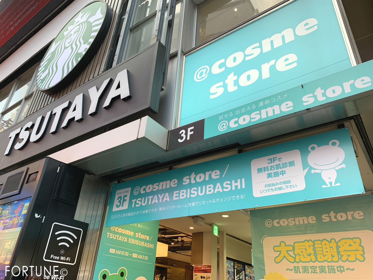 @cosme store / TSUTAYA EBISUBASHI店
