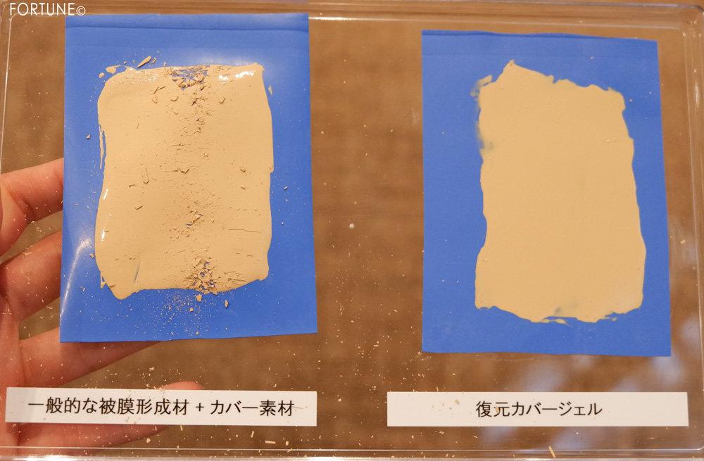 COFFRET D'OR(コフレドール)/粉塾
