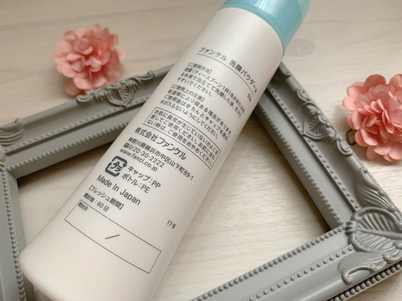 FANCL(ファンケル)  洗顔パウダー 使用感