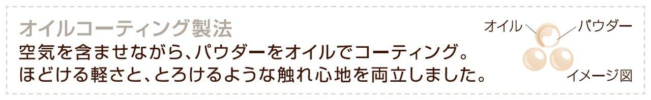 【エクセル(excel) 新作】「フェザライズオン パウダー」5/21発売