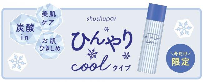 shushupa! シュシュパ メイクキープスプレー クールプラス 2019春夏 新作コスメ