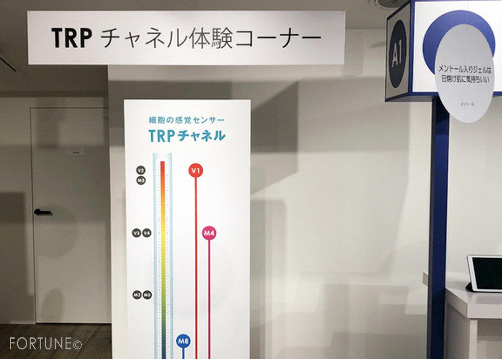 TRP(トリップ)チャネル体験コーナー