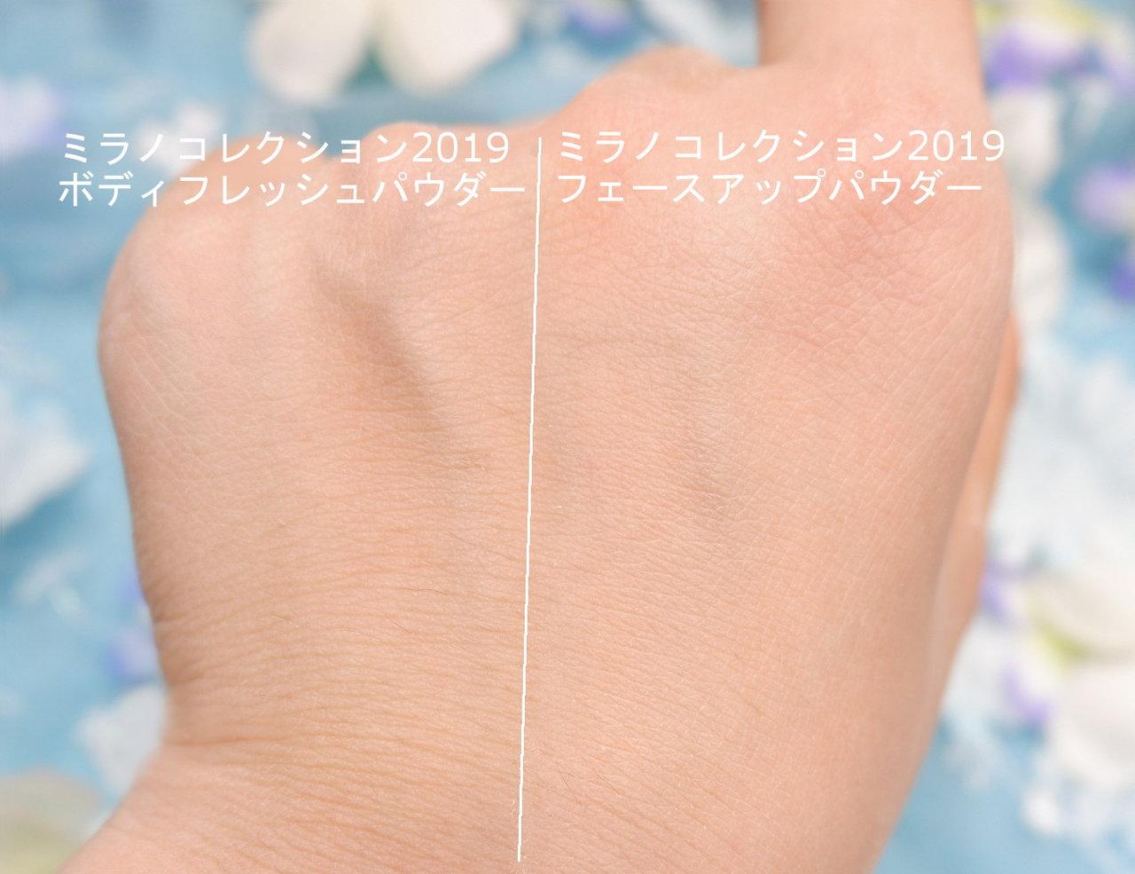 コスメカレンダー:カネボウ「ミラノコレクション ボディフレッシュパウダー」