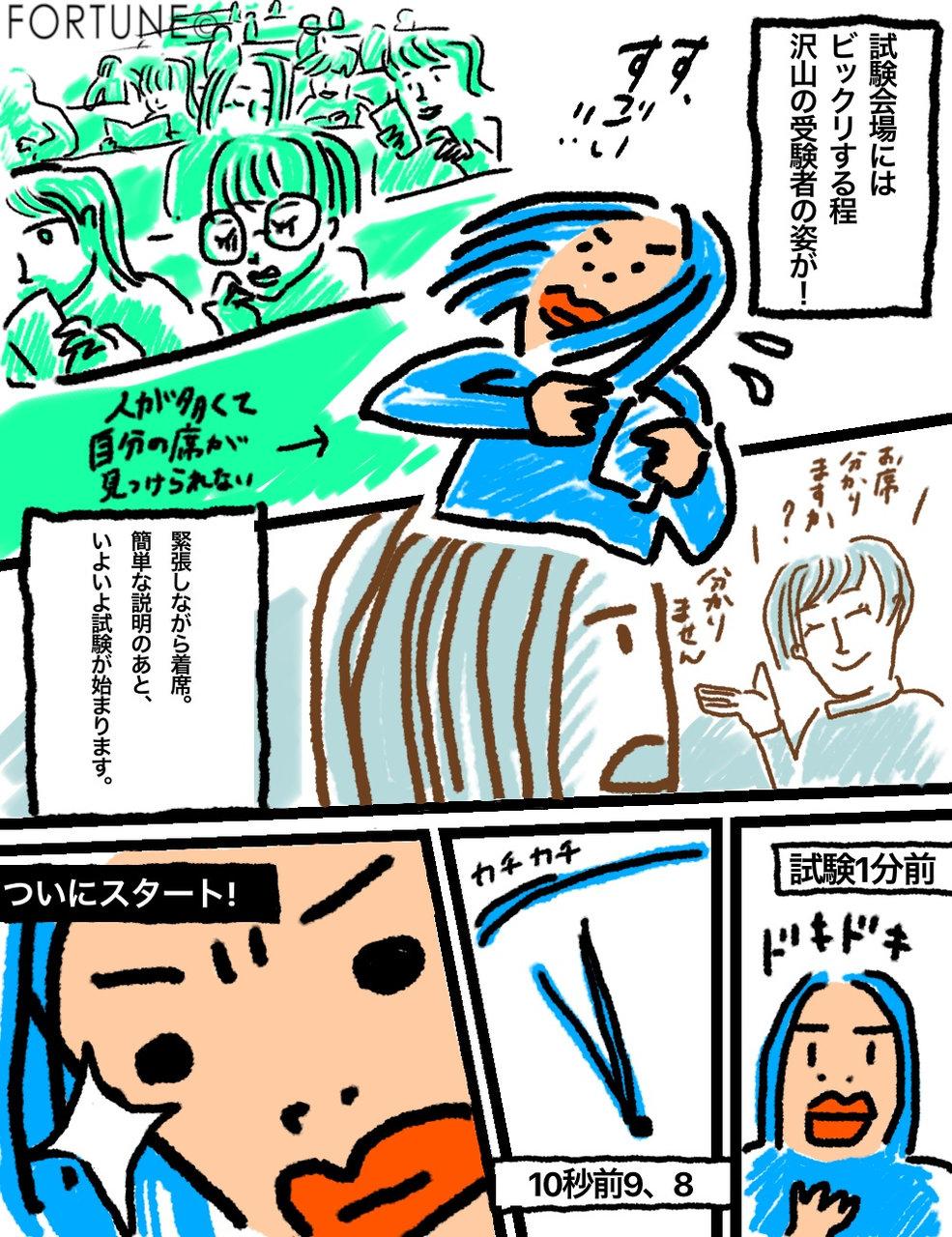 《日本化粧品検定を受験してみた!!》⑤