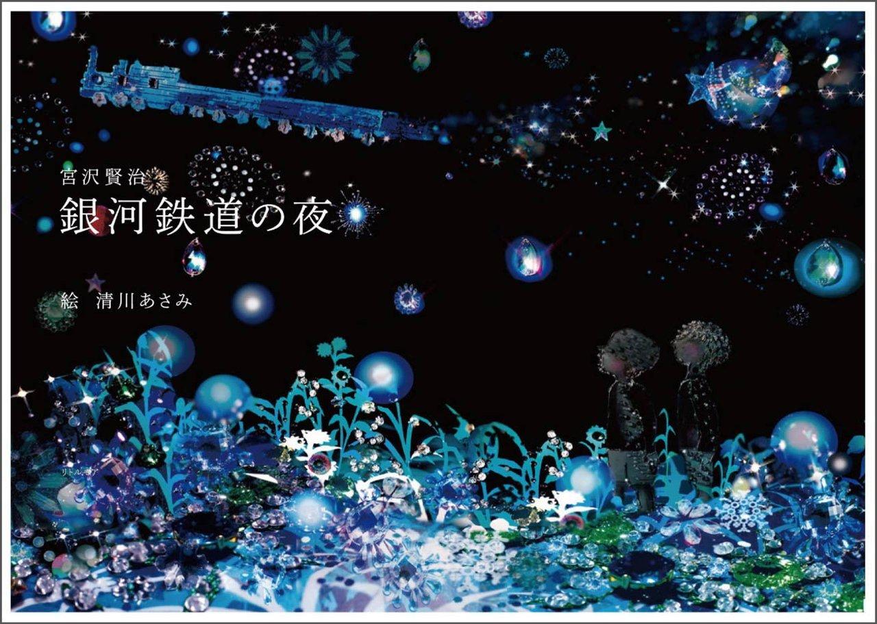 コフレドール 2019秋 Twinkle Night Collection 清川あさみ 銀河鉄道の夜