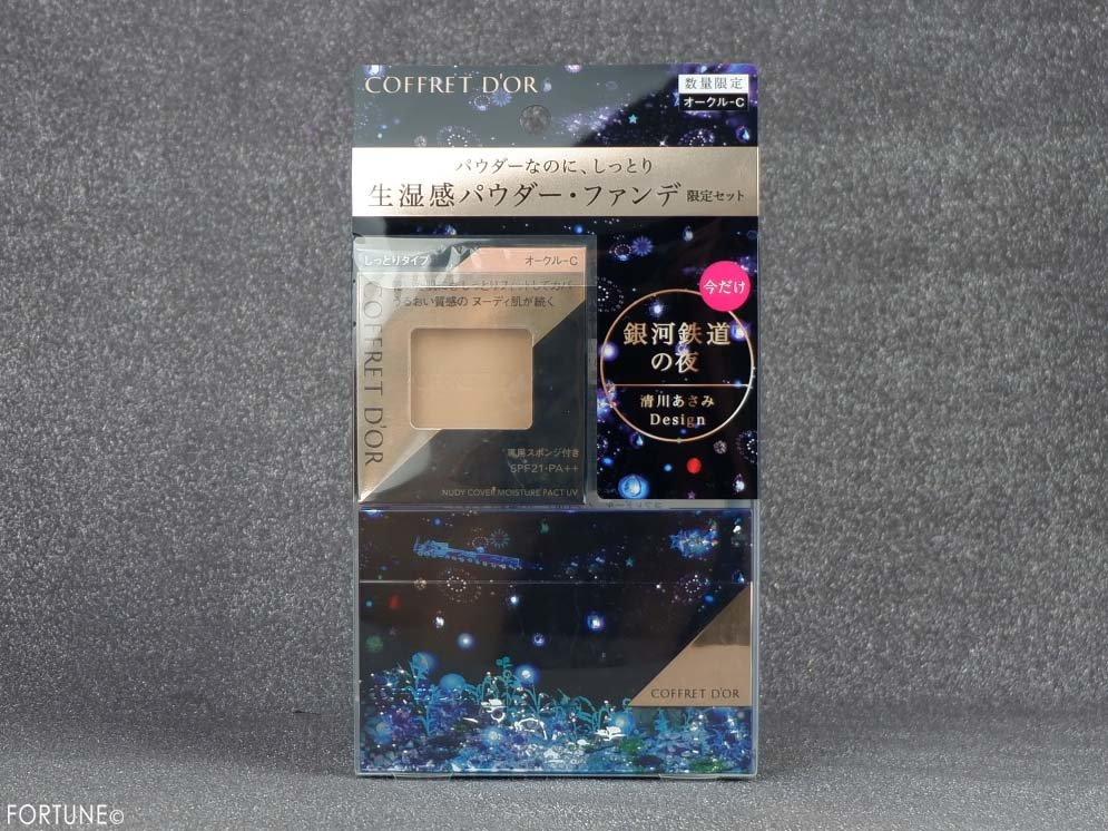 コフレドール『Twinkle Night Collection』 「ヌーディカバー モイスチャーパクトUV リミテッドセットc」